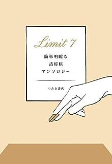 Limit7 ç°¡åæçãªè©°å°æ£ã¢ã³ã½ãã¸ã¼