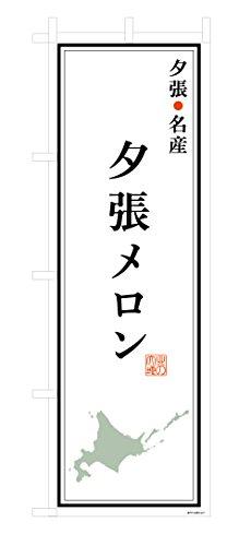 デザインのぼりショップ のぼり旗 2本セット 夕張メロン 専用ポール付 レギュラーサイズ(600×1800) 標準左チチテープ AAH120