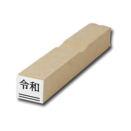令和 新元号 訂正ゴム印/新元号+取り消し線 スタンプ/下線:小 7×6mm[sg211] (HK010)