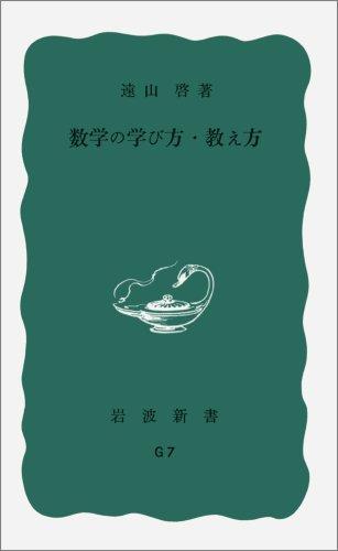 数学の学び方・教え方 (岩波新書 青版 822)