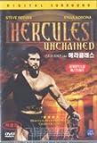 Movie DVD - Hercules Unchained (Region code : all) (Korea Edition)