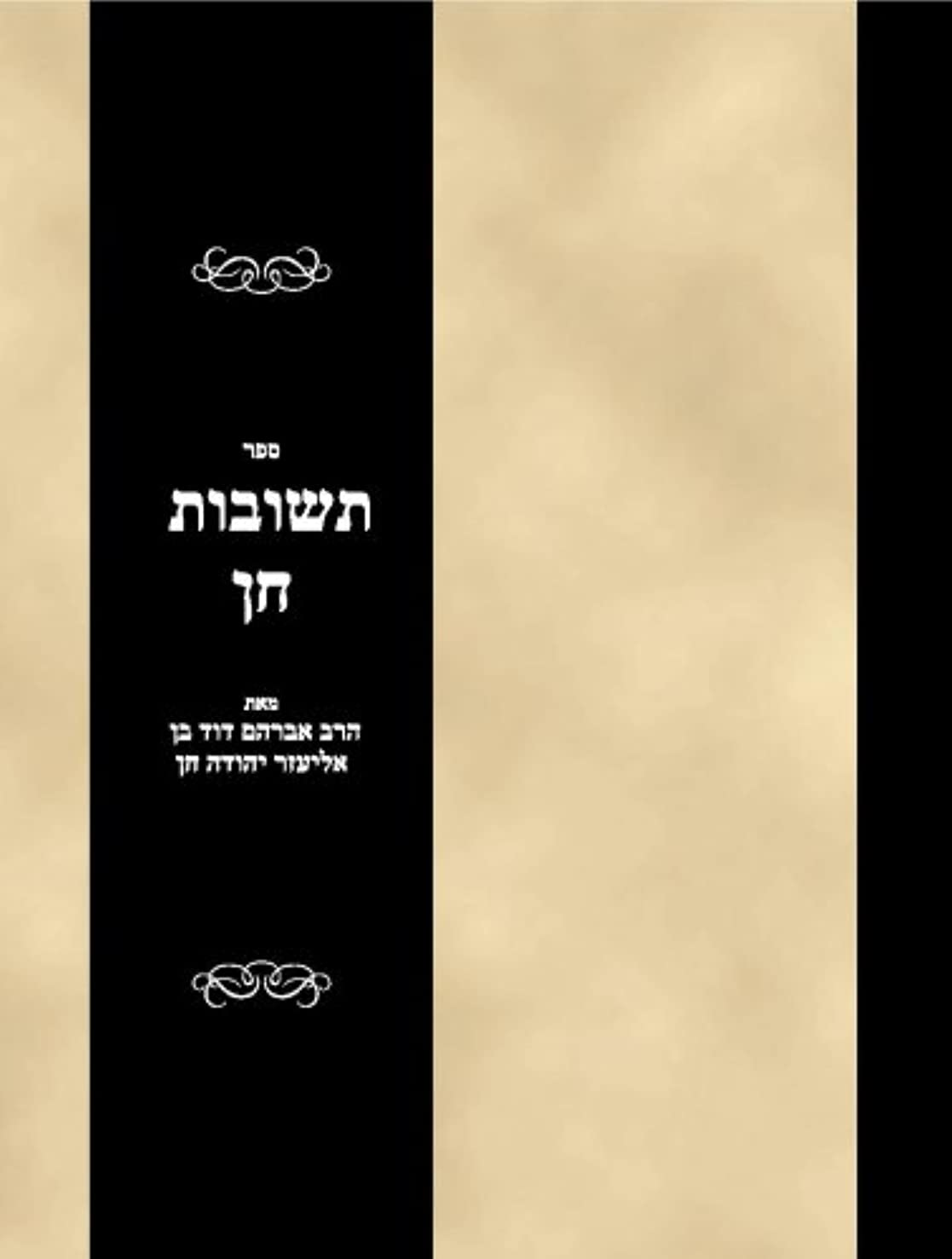 欲しいです運命的な週末Sefer Teshuvos Chain
