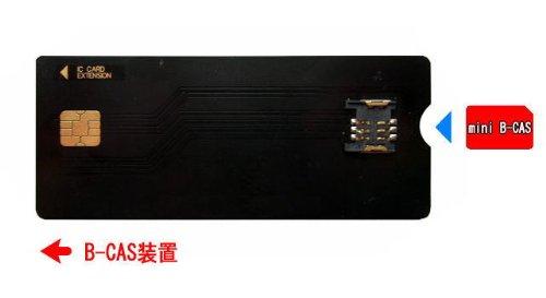 『PB-MC03:mini B-CAS 変換アダプター 《mini B-CAS to B-CAS LONG CARD》』の2枚目の画像