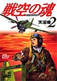 戦空の魂 2―21世紀の日本人へ (ジャンプコミックスデラックス)