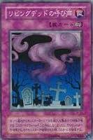 リビングデッドの呼び声 【N】 JY-33-N [遊戯王カード]《城之内編》