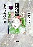 女人追憶 第一巻  小さな光の巻 下 (女人追憶) (集英社文庫)