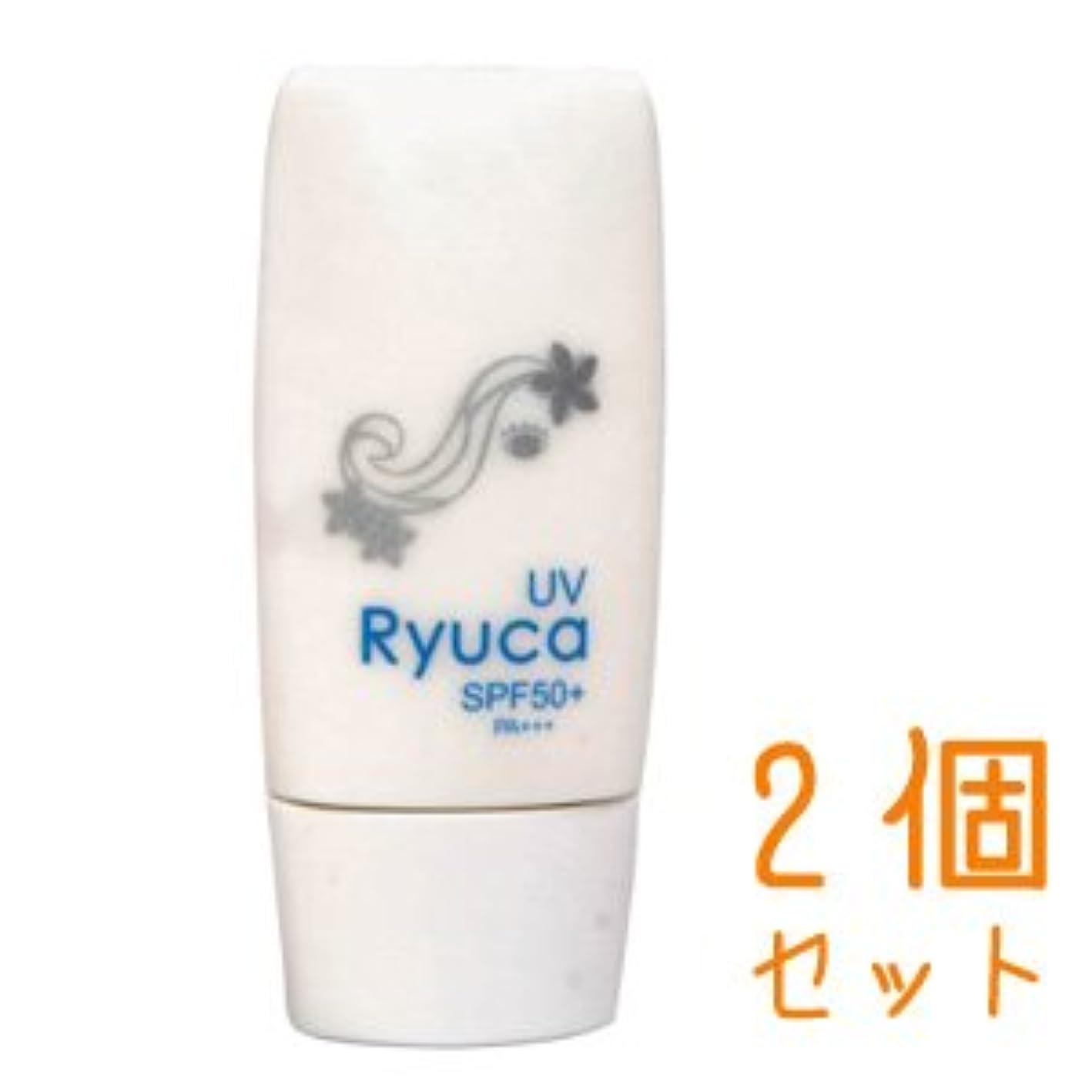 持っている繰り返すブランチ日焼け止め 琉香UVミルク SPF50 30ml×2個
