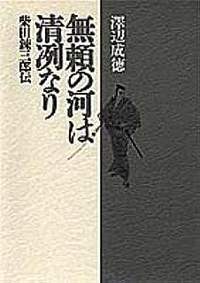 無頼の河は清冽なり―柴田錬三郎伝