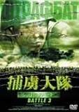 捕虜大隊 シュトラフバット BATTLE 3[DVD]