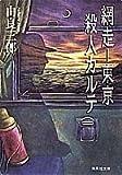 網走―東京 殺人カルテ (集英社文庫)