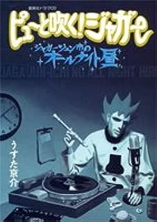 ピューと吹く!ジャガー ドラマCD (<CD>)