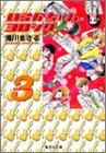 いるかちゃんヨロシク 3 (集英社文庫(コミック版))