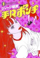 平凡ポンチ 1集 (IKKI COMICS)の詳細を見る
