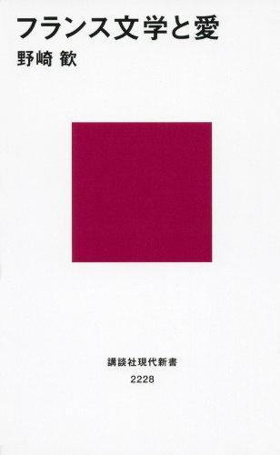 フランス文学と愛 (講談社現代新書)