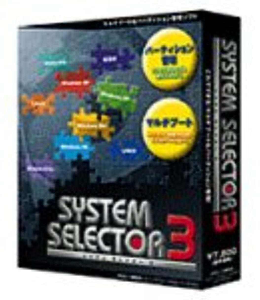わずらわしいレザーすることになっているSystem Selector 3