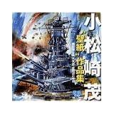 小松崎茂「壁紙」作品集 ~戦記物・SF未来物・絵物語の世界~