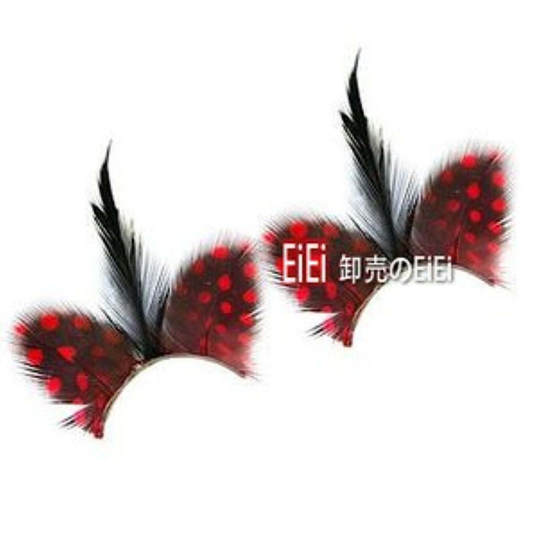 遅滞瞑想する暗唱するつけまつげ セット 羽 ナチュラル つけま 部分 まつげ 羽まつげ 羽根つけま カラー デザイン フェザー 激安 アイラッシュ ETY-100set (ETY-104)