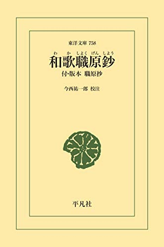 和歌職原鈔 (東洋文庫0758)