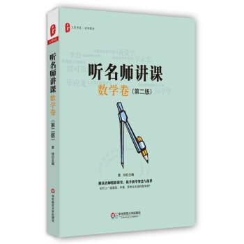 Great Summer Book Series listen to teacher lectures (Mathematics vol) (Second Edition)(Chinese Edition)