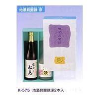 【K-575】 4合 地酒見聞録 涼 2本用 50セット