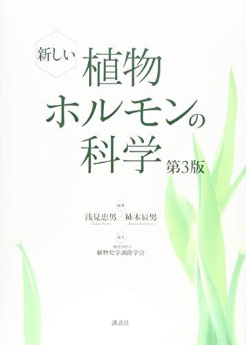 新しい植物ホルモンの科学 第3版 (KS生命科学専門書)