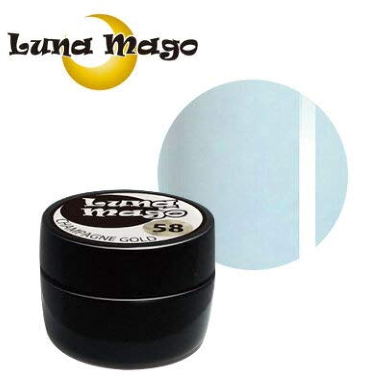 サンプルログコンドームLuna Mago カラージェル 5g 043 ラインブルー