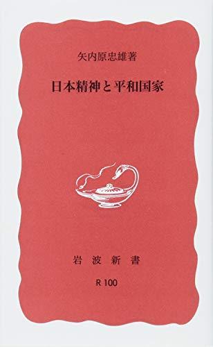 日本精神と平和国家 (岩波新書 赤版 100)