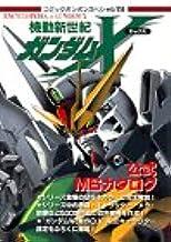 機動新世紀ガンダムX公式MS(モビルスーツ)カタログ―Encyclopedia of Gundam‐X (コミックボンボンスペシャル (111))