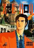 ゼロ 15 THE MAN OF THE CREATION (ジャンプコミックス デラックス)の詳細を見る