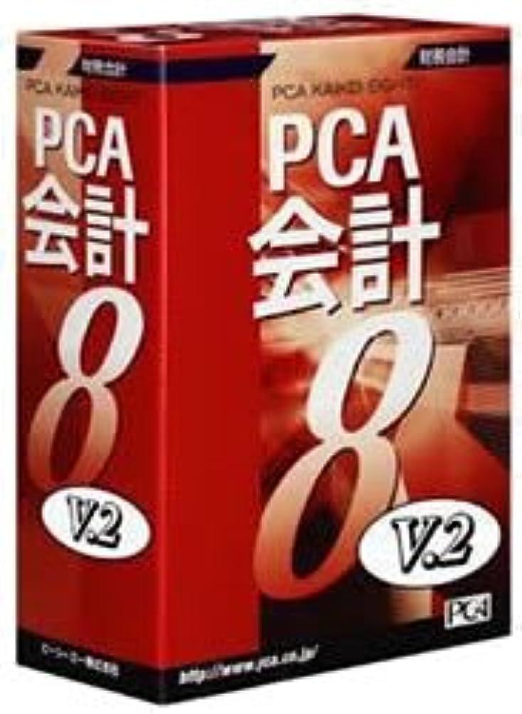 道徳教育ロシア略奪PCA会計8 V.2 Easy Network