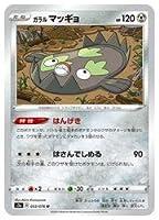 ポケモンカードゲーム 【s3a】 ガラルマッギョ(U)(053/076)