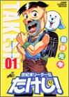 世紀末リーダー伝たけし!ワイド判 1 (ジャンプコミックス デラックス)