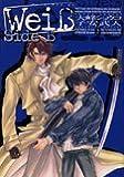 Weiβ Side B 2 (IDコミックス ZERO-SUMコミックス)