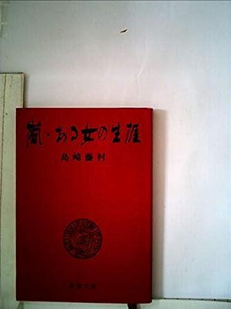 嵐/ある女の生涯 (新潮文庫 し 2-1)