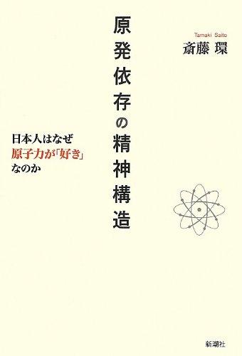 原発依存の精神構造―日本人はなぜ原子力が「好き」なのか
