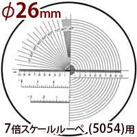 交換用スケール S-106 7倍スケール 5054用 φ26 長さ 角度 R測定