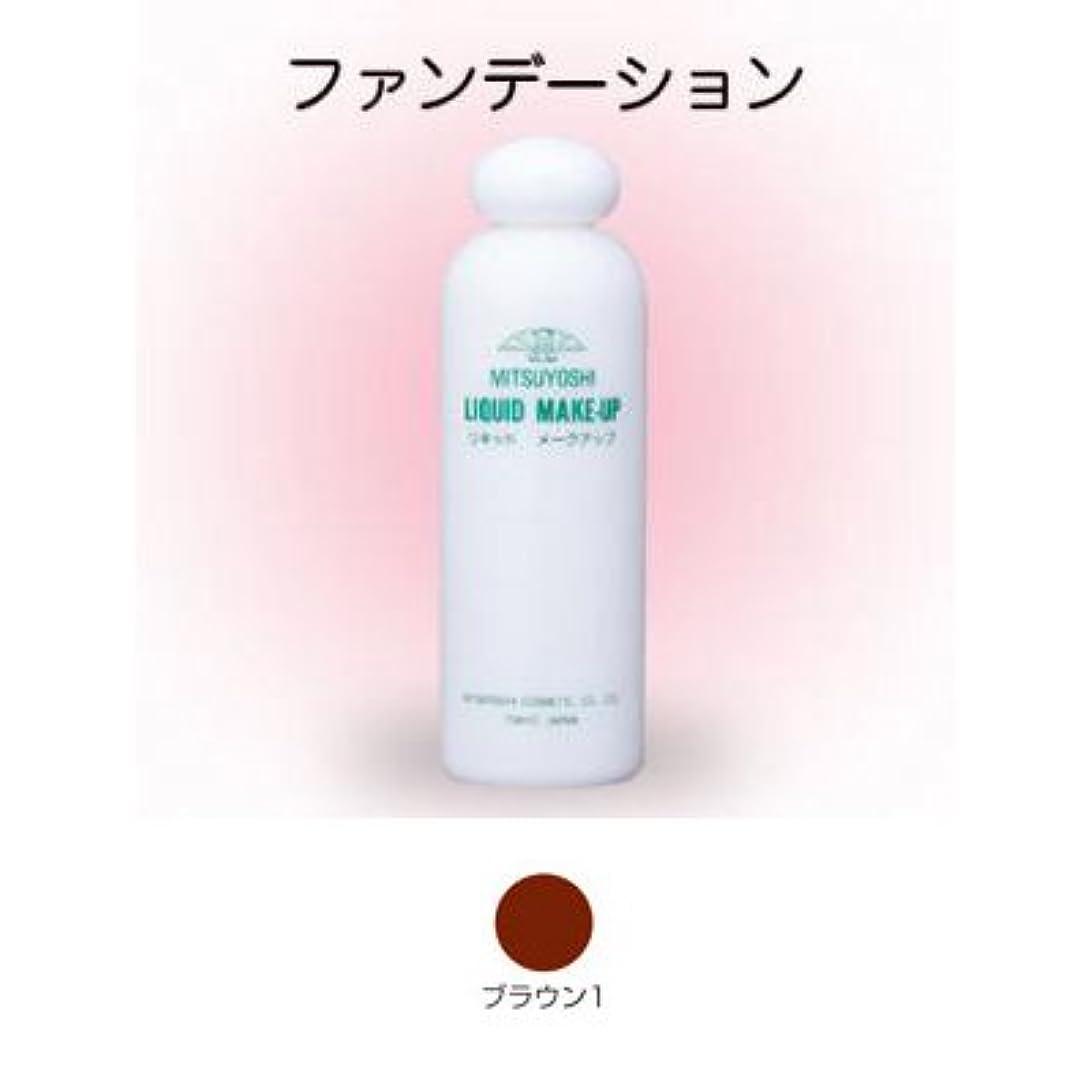 確かなやさしく増幅三善 リキッドメークアップ 水おしろい コスプレメイク 舞台用化粧品 カラー:ブラウン1 (H)