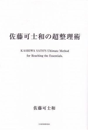 佐藤可士和の超整理術の詳細を見る