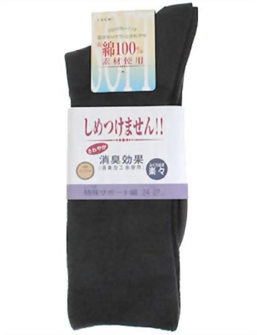 テーマ軽減する手首コベス 紳士用 ふくらはぎ楽らくソックス(綿混) ダークグレー 24-27cm
