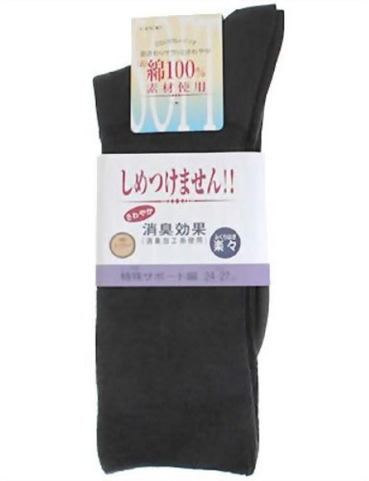 エスカレーターミシンばかコベス 紳士用 ふくらはぎ楽らくソックス(綿混) ダークグレー 24-27cm