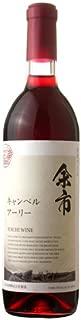 余市ワイン キャンベルアーリー 720ml/北海道