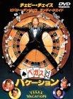 ベガス・バケーション[DVD]