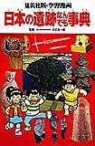 日本の遺跡なんでも事典 (学習漫画 日本の歴史)