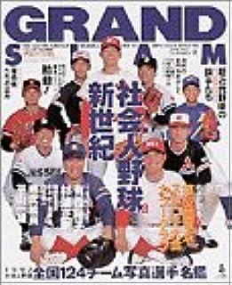 グランド・スラム (No.8) (小学館スポーツスペシャル)