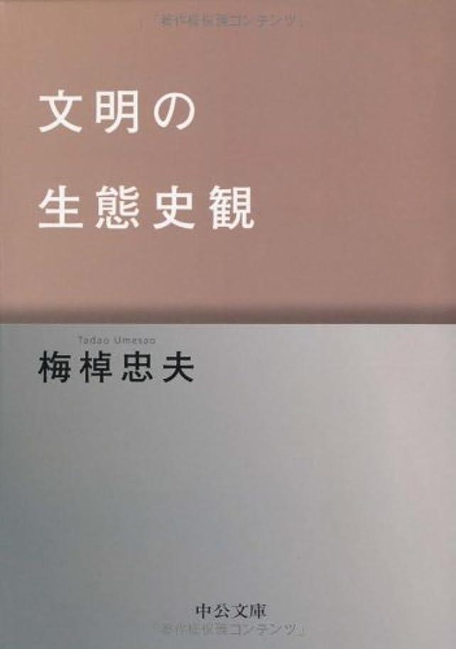デザートスーパー旅客文明の生態史観 (中公文庫)
