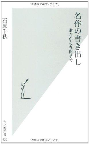 名作の書き出し 漱石から春樹まで (光文社新書)