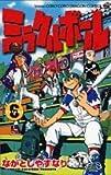 ミラクルボール 第6巻 (コロコロドラゴンコミックス)