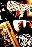 和田ラヂヲのここにいます (第6巻) (Young jump comics)