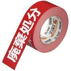 ( お徳用 10セット ) セキスイ 荷札テープ KNT03H 廃棄処分