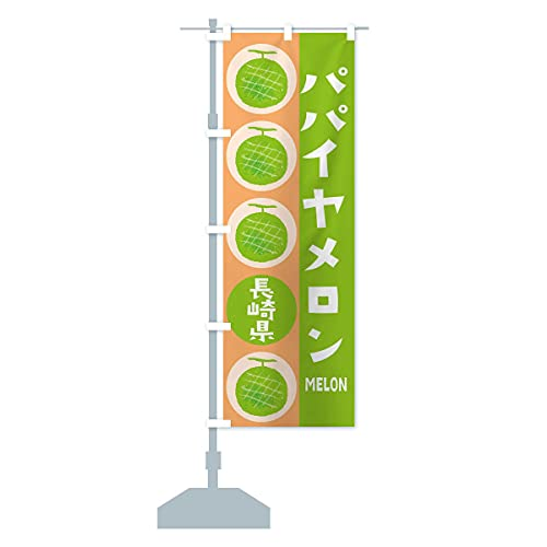 パパイヤメロン のぼり旗(レギュラー60x180cm 左チチ 標準)